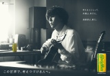 カロリーメイト新CMでRADWIMPS新曲「鋼の羽根」を披露する野田洋次郎