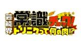 『芸能界常識チェック!〜トリニクって何の肉!?〜』のロゴ(C)ABCテレビ