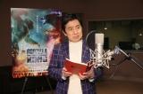 映画『ゴジラvsコング』に日本語吹き替えキャストに決定した笠井信輔(C)2021WARNER BROS. ENTERTAINMENT INC. & LEGENDARY PICTURES PRODUCTIONS LLC.