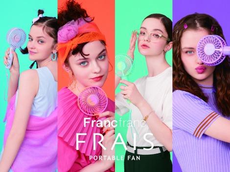 10色展開の『Francfranc』の「フレ ハンディファン」