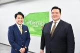 『マスターズゴルフ2021』現地リポーターの伊藤隆佑アナ(左)と『観戦中!マスターズトークライブ(チャンネル1)』に出演する荒磯親方(右) (C)TBS