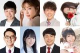『観戦中!マスターズトークライブ(チャンネル1)』に出演する日替わりゲスト陣 (C)TBS