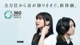 YOASOBIの楽曲「群青」、『360 Reality Audio』バージョン発表
