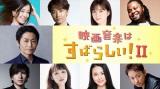 """""""フィルム・コンサート""""番組『映画音楽はすばらしい! II』NHK・BSプレミアムで4月3日放送 (C)NHK"""