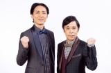 『PRODUCE 101 JAPAN SEASON2』国民プロデューサー代表・ナインティナイン