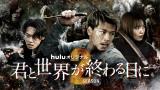 Huluオリジナル『君と世界が終わる火に』Season2ビジュアル第2弾が公開 (C)H J Holdings, Inc.