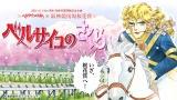 桜花賞×ベルばらWEBコラボ「ベルサイユのさくら」のビジュアル