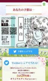 桜花賞×ベルばらWEBコラボ