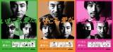 映画『ゾッキ』(公開中)の撮影&公開をきっかけに愛知県観光文化大使に就任した竹中直人・山田孝之・齊藤工の写真を用いた観光PRポスター