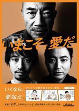 映画『ゾッキ』(公開中)の撮影&公開をきっかけに愛知県観光文化大使に就任した竹中直人