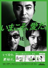 映画『ゾッキ』(公開中)の撮影&公開をきっかけに愛知県観光文化大使に就任した山田孝之