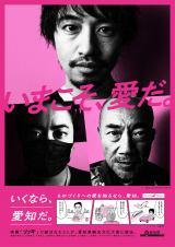 映画『ゾッキ』(公開中)の撮影&公開をきっかけに愛知県観光文化大使に就任した齊藤工