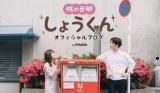Amebaオフィシャルブログ『桃の旦那 しょうくんオフィシャルブログ』