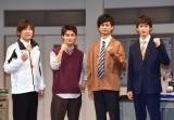 (左から)宮下貴裕、高崎翔太、馬場良馬、伊藤あさひ (C)ORICON NewS inc.