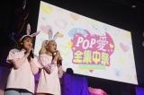 "『""POP愛""全集中祭』の模様"