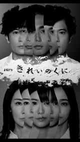 よるドラ『きれいのくに』(4月12日スタート)メインビジュアル (C)NHK