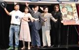 舞台『モダンボーイズ』キャスト&スタッフ(左から)一色隆司氏、武田玲奈、加藤シゲアキ、山崎樹範、横内謙介氏 (C)ORICON NewS inc.