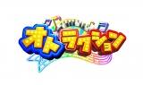 音感バラエティー『オトラクション』のロゴ