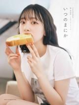 Jts堀未央奈卒業記念フォトブック『いつのまにか』通常版カバー