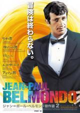 「ジャン=ポール・ベルモンド傑作選2」5月14日より東京・新宿武蔵野館ほか全国で順次公開