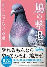 藤原竜也、主役を鳩に奪われた!?