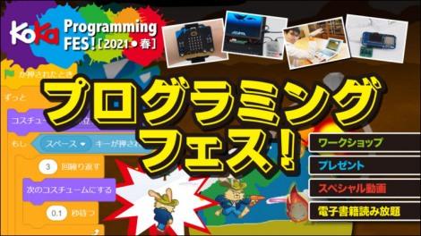 サムネイル 『KoKaプログラミングフェス!』