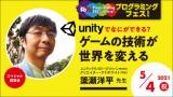 『KoKaプログラミングフェス!』