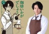 テレビ東京系で今年放送予定の新ドラマ『珈琲いかがでしょう』で初主演を務める中村倫也 (C)コナリミサト/マッグガーデン(C)「珈琲いかがでしょう」製作委員会