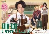 テレビ東京系新ドラマ『珈琲いかがでしょう』のメインビジュアル (C)テレビ東京