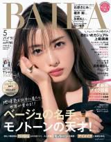 『BAILA』5月号の表紙を飾る石原さとみ(C)BAILA5月号/集英社 撮影/YUJI TAKEUCHI〈BALLPARK〉