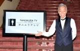 リサイタル2021『THE SINGER』の囲み取材に出席した谷村新司 (C)ORICON NewS inc.