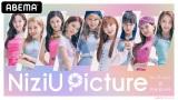 ABEMA特別番組『NiziU × ABEMA「NiziU Picture」』(C)AbemaTV,Inc.