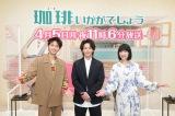 (左から)磯村勇斗、中村倫也、夏帆 (C)テレビ東京