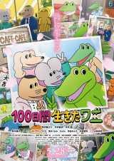 アニメーション映画『100日間生きたワニ』(5月28日公開)ポスタービジュアル(C)STUDIO KIKUCHI