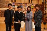 4月15日放送のNHK総合『SONGS』に出演するいきものがかり(C)NHK