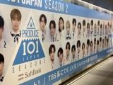 渋谷駅の地下2階改札外コンコースの屋外ボードに登場した『PRODUCE 101 JAPAN SEASON2』の巨大広告