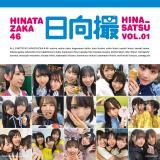 日向坂46写真集 日向撮 VOL.01 表紙画像(4月27日発売/講談社)