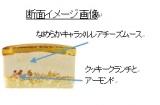 「Uchi Cafe Specialite麗らかキャラメルチーズケーキ」