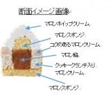 Uchi Cafe Specialite栗満ちモンブラン