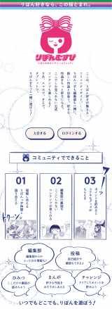 「りぼん」初の公式オンラインコミュニティがオープン (C)「りぼん」/集英社