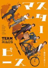 TEAM NACS 3年ぶり本公演『マスターピース〜傑作を君に〜』