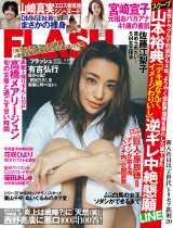 『FLASH』4月6日発売号表紙 (C)光文社/週刊FLASH