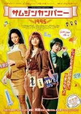韓国映画『サムジンカンパニー1995』日本版ポスター(C)2020 LOTTE ENTERTAINMENT & THE LAMP All Rights Reserved.