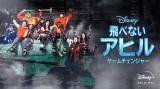 『飛べないアヒル-ゲームチェンジャー-』 ディズニープラスで配信中(C)2021 Disney