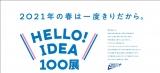 『2021年の春は一度きりだから。 HELLO! IDEA100展』