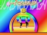 """ゆずファン""""笑撃""""のカオス「イマサラ」MV公開"""