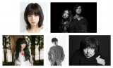 (上段左から)池田エライザ、GLIM SPANKY、(下段左から)Daoko、三浦大知、宮本浩次