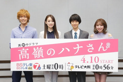 『高嶺のハナさん』リモート会見に出席した(左から)猪塚健太、泉里香、小越勇輝、香音 (C)「高嶺のハナさん」製作委員会2021