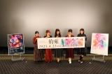 劇場版『BanG Dream! Episode of Roselia I:約束』先行上映会後の舞台あいさつに登壇した(左から)工藤晴香、櫻川めぐ、相羽あいな、志崎樺音、中島由貴