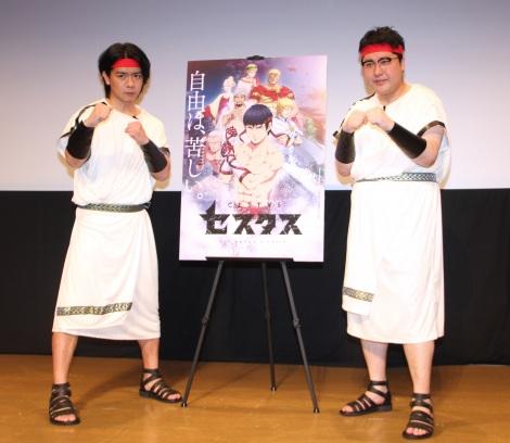 テレビアニメ『セスタス -The Roman Fighter-』試写会イベントに登場したマヂカルラブリー(左から)野田クリスタル、村上 (C)ORICON NewS inc.